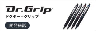Dr.Grip