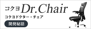 コクヨDr.Chair